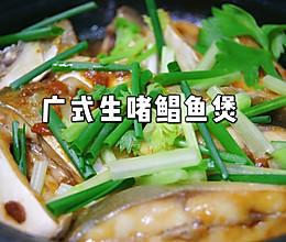 #舌尖上的端午#广式生啫鲳鱼煲的做法