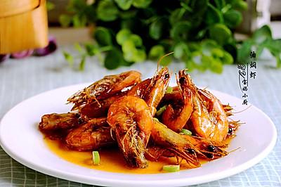 家常油焖虾#我买新鲜味#