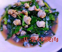 咖啡秀厨:韭菜炒蚬肉的做法