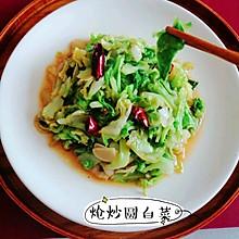 #营养小食光#炝炒圆白菜