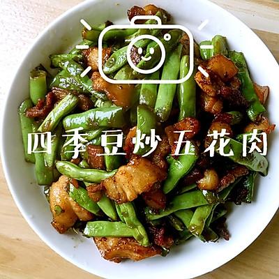 五花肉炒四季豆 家常菜
