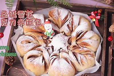 巧克力雪花米面包