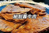 """#美食说出""""新年好""""#年夜饭系列(一)私房秘制酱牛肉的做法"""