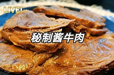 年夜飯系列(一)私房秘制醬牛肉