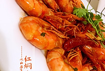 红焖香辣虾的做法