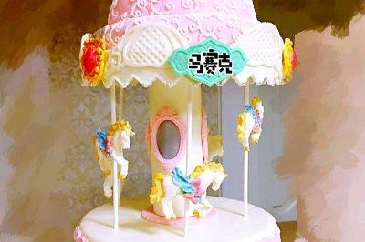 旋转木马——翻糖蛋糕