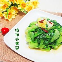 凉拌小青菜