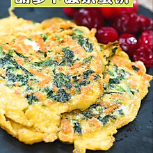减肥早餐 | 胡萝卜菠菜蛋饼
