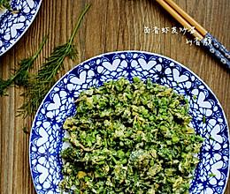 茴香虾皮炒蛋的做法