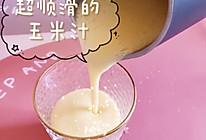 #全电厨王料理挑战赛热力开战!#懒人奶香玉米汁,不要只煮啦的做法