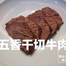 五香干切牛肉