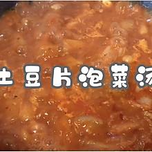 """#""""佳""""节好滋味#土豆片泡菜汤"""