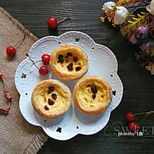 蔓越莓葡式蛋挞#有颜值的实力派#