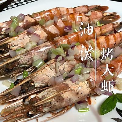 油泼烤大虾