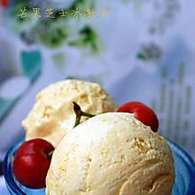 芒果芝士冰激凌