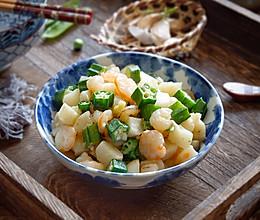 马蹄虾仁炒秋葵的做法