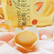 #爱好组-低筋#古早味杯子蛋糕