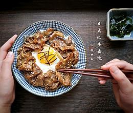肉嫩汁多的日式肥牛盖饭,搅一搅拌一拌一顿吃三碗!的做法