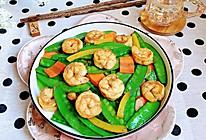 荷兰豆炒虾仁 #福气年夜菜#的做法