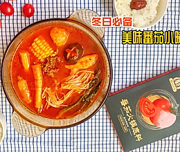 豪吉 | 冬日必备美味番茄小暖锅的做法