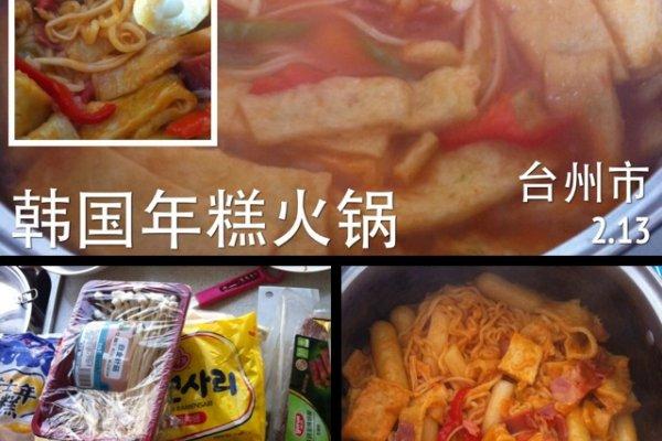 韩国年糕火锅的做法