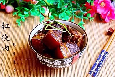 家常菜《红烧肉》