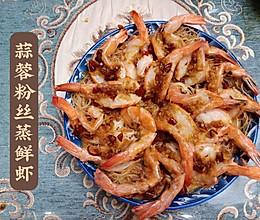 蒜蓉粉丝蒸鲜虾的做法