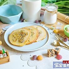 苹果圈圈饼~宝宝辅食