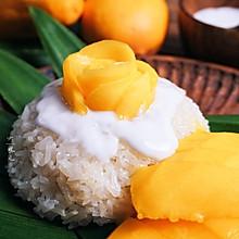 #舌尖上的端午#Thai芒果糯米饭