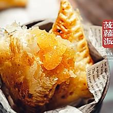 #福气年夜菜#年夜饭后甜品快手菠萝派/凤梨派(酥皮/手抓饼)