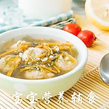 宝宝辅食-紫菜虾皮牛丸汤