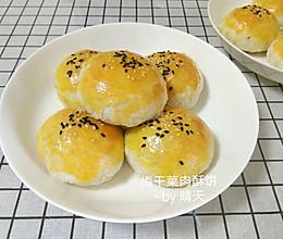 梅干菜肉酥饼的做法