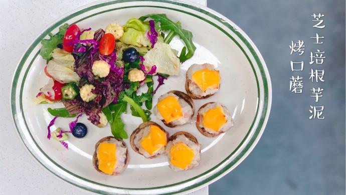 芝士培根芋泥烤口蘑—快手小食系列