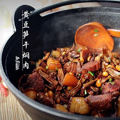 黄豆笋干焖肉