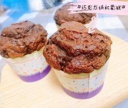 巧克力纸杯(+核桃碎)蛋糕的做法