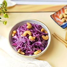 紫甘蓝炒腰果#懒人美味菜#
