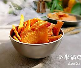 #人人能开小吃店#香脆的小米锅巴的做法