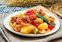菠萝咕咾肉#春天不减肥,夏天肉堆堆#的做法