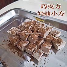 生酮奶油巧克力小方