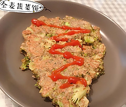 全麦蔬菜饼(西兰花)的做法