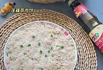 莲藕蒸肉饼的做法