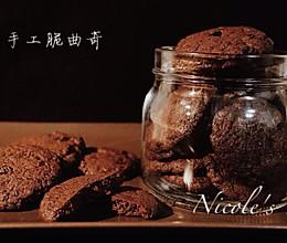 巧克力布朗尼手工脆曲奇的做法