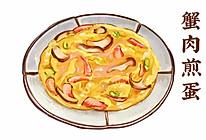 蟹肉煎蛋的做法