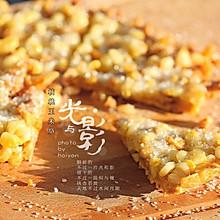 核桃玉米烙