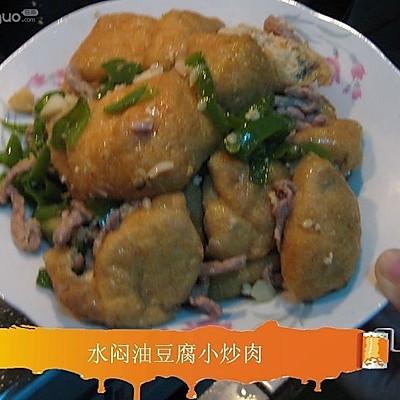 【猫记私房菜】外婆传授私房菜—水闷油豆腐小炒肉