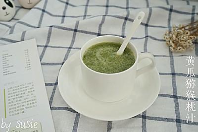 【减肥果蔬汁】黄瓜猕猴桃汁