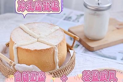 冰乳酪蛋糕,自制奶酪加轻盈戚风