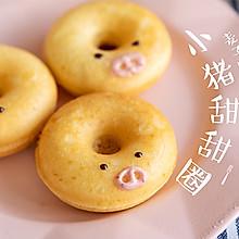 和孩子在家一起做个小猪甜甜圈!