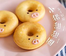 和孩子在家一起做个小猪甜甜圈!的做法