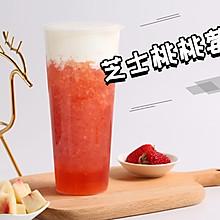 【时光荏苒茶饮教学】喜茶芝芝桃桃莓做法